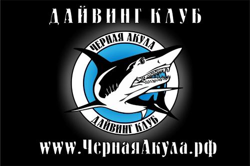 Черная Акула Дайвинг Клуб